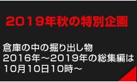 2019年10月セール